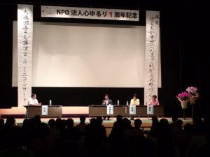 委託業務一周年記念イベント 大嶋潤子さんコンサート&パネルディスカッション