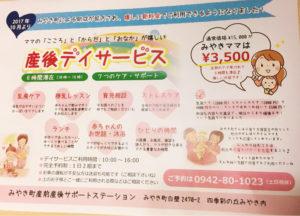 みやき町民の産後デイサービス価格が7,500円から3,500円に
