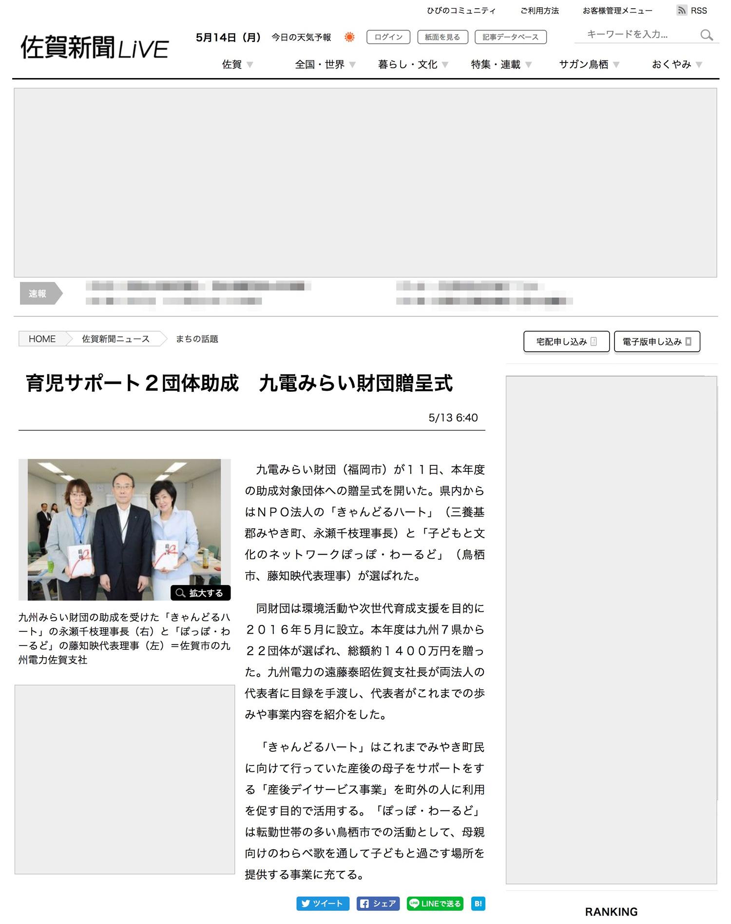 育児サポート2団体助成 九電みらい財団贈呈式(佐賀新聞 2018年5月13日)