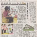 「産前産後ママたちホッ」(佐賀新聞 2016年6月25日)