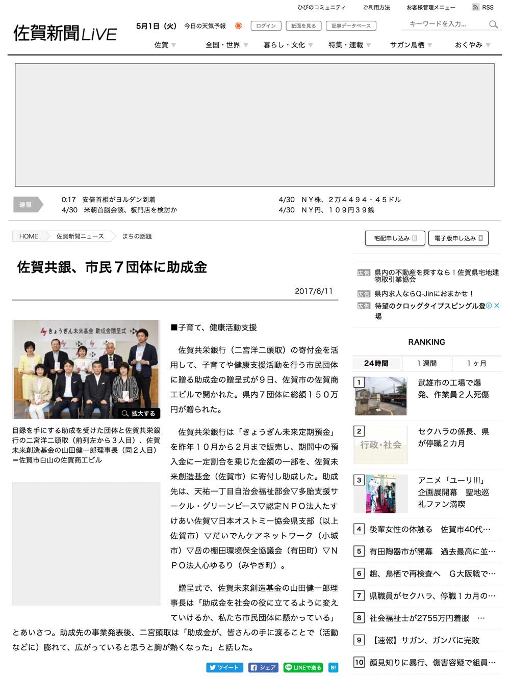 佐賀共銀、市民7団体に助成金